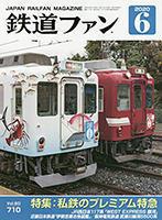 [雑誌/鉄道]:鉄道ファン2020年6月号 - 新・日々の雑感