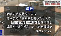 特定警戒都道府県以外では - 中山塾