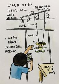 人形の撮影 - 一天一画   Yuki Goto
