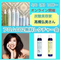 おうちで学ぶ【5/6炭酸美容】 - aloha healing Makanoe