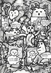 阿頼耶識2 - カイヨワな日々