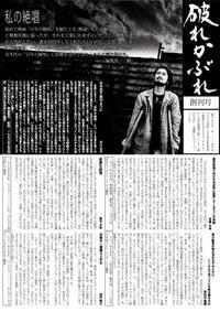 フリーペーパー「破れかぶれ」4週連続公開企画第1週(創刊号~3号) - 映画一揆外伝