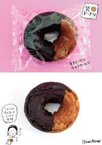 【袋ドーナツ】東京ドーナツ「チョコオールド」【しっとりおいしい】 - 溝呂木一美の仕事と趣味とドーナツ