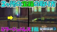 【聖剣伝説3 リメイク】 ミラージュパレスの1階で取りにくい2ヶ所の宝箱の取り方#21 - ゲーム、アプリ攻略+ブログ小説