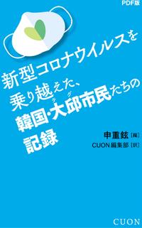 「新型コロナウィルスを乗り越えた韓国・大邱市民たちの記録」が出版されました! - Yucky's Tapestry