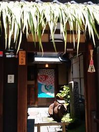 「軒菖蒲」で無病息災を祈る。節句の日の町家風景。 - 京都の骨董&ギャラリー「幾一里のブログ」