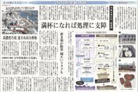 汚染水浄化の「副産物」/こちら原発取材班東京新聞 - 瀬戸の風