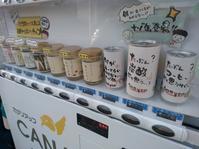 おもしろ自動販売機 - 長福ファームのブログ