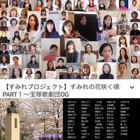 期間限定のネット配信動画!宝塚/サザン/ユーミン - ♪ミミィの毎日(-^▽^-) ♪