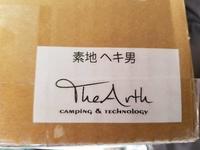 The Arth ヘキ男 - ユウジ の 徒然草