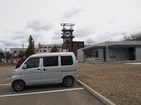 2020.04.02 赤平市炭鉱遺産ガイダンス施設 - ジムニーとハイゼット(ピカソ、カプチーノ、A4とスカルペル)で旅に出よう
