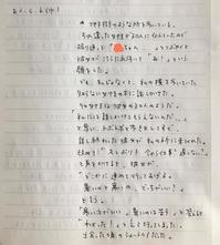5月6日の夢「知人」「研修ノート」「手の平サイズ①」「十津川」「手の平サイズ②」 - 降っても晴れても
