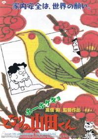 『ホーホケキョとなりの山田くん』(1999) - 【徒然なるままに・・・】