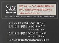 5月10日 日曜日「坂本これくしょん ショップチャンネル 放送出演20周年!」 - 坂本これくしょん 公式ブログ | SAKAMOTO COLLECTION BLOG