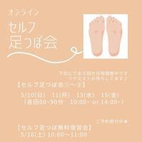 セルフ足つぼ会【日程調整中】 - aloha healing Makanoe