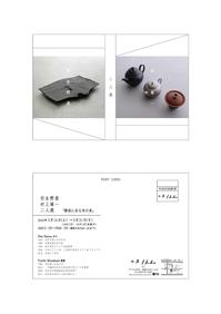 ー2020年5月に予定しております展覧会のご案内とお願いですー - 工房IKUKOの日々