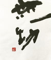 連休明け、晴れ「一」 - 筆文字・商業書道・今日の一文字・書画作品<札幌描き屋工山>
