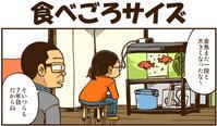 食べごろサイズ - 戯画漫録