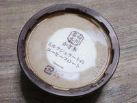 【シャトレーゼ】白州名水かき氷 ミルクジェラートのコーヒーフロート 4個入 - 岐阜うまうま日記(旧:池袋うまうま日記。)
