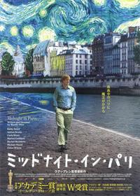 『ミッドナイト・イン・パリ』を観た。 - Fouko