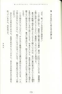 子どものいじめと大人の接し方 - 寺子屋ブログ  by 唐人町寺子屋