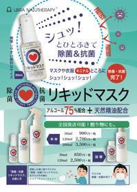 【再入荷しました!】除菌抗菌リキッドマスクALC75v/v% - ライブラナチュテラピーの aroma な話