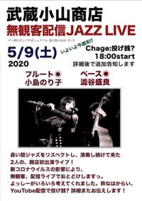 2020年5月9日(他,5月の) 配信ライブのお知らせ - こじのりの日々(JazzFlutistの演奏とお酒のブログ)