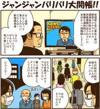 【新型コロナ】ジャンジャンバリバリ大開帳!! - 戯画漫録