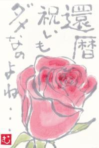 バラ「還暦祝いもできない」 - ムッチャンの絵手紙日記