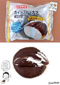 【袋ドーナツ】山崎製パン「ホイップドーナツチョコ」【もちもち感がほしかったような】 - 溝呂木一美の仕事と趣味とドーナツ