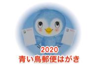 「青い鳥郵便葉書」のお申し込みはお済ですか? osl-nara - 『奈良骨化症患者の会』