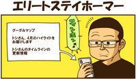 【新型コロナ】エリートステイホーマー - 戯画漫録