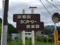 初コース岸和田CC - クローバービレッジのつぶやき