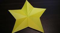 星を作る - Tea's room  あっと Japan
