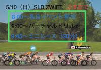 5/10(日)SLB ZWIFT 3本立。 - ショップイベントの案内 シルベストサイクル