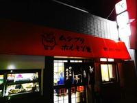 京都市 豚ホルモンの店♪ 水月亭 - 転勤日記