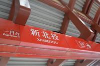 【台湾】北投温泉にある「カラスミチャーハン」と「パイコー」が美味い店 - 沖縄発-リーマン経営診断トラベラー ~俺流はこれだ~