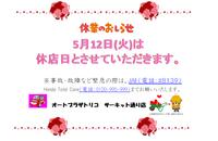 ★5月休店日のお知らせ★ - オートプラザトリコブログ