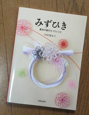 中村先生が「みずひき」を出版されました -