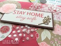 すまいる♪さんから届いた「STAY HOME stay safe」カード - てのひら書びより