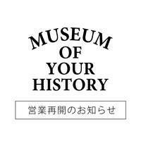 MUSEUM高松 営業再開のお知らせ - MUSEUM OF YOUR HISTORY 高松店 Blog