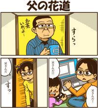 父の花道 - 戯画漫録