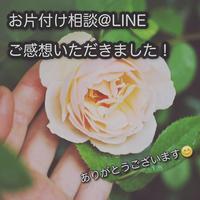 |お客様の声|お片付け相談@LINE - 岐阜・整理収納アドバイザーのブログ・おちつくおうち