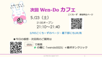 コンプレックスや劣等感で自信持てず。どうしたら?〜第2回Wen-Do カフェ・レビュー〜 - 私を助ける声を探して::Wen-Do 2
