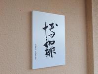 博珈琲 - 2013年から釧路に住んでいます。