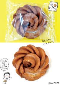【袋ドーナツ】東京ドーナツ「クッキードーナツ」【ゴリッゴリでおいしい】 - 溝呂木一美の仕事と趣味とドーナツ