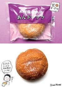 【袋ドーナツ】木村屋總本店「あんドーナツ」【もふもふ】 - 溝呂木一美の仕事と趣味とドーナツ