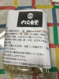 ガッツリ系!!──「くじら食堂 nonowa 東小金井店」 - Welcome to Koro's Garden!