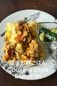 簡単お昼ごはん、炊飯器でつくるチキンカレーピラフのレシピです。 - 自家製天然酵母パン教室料理教室Espoir3nさいたま市大宮
