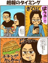 朗報のタイミング - 戯画漫録